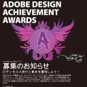 ADAA12_poster