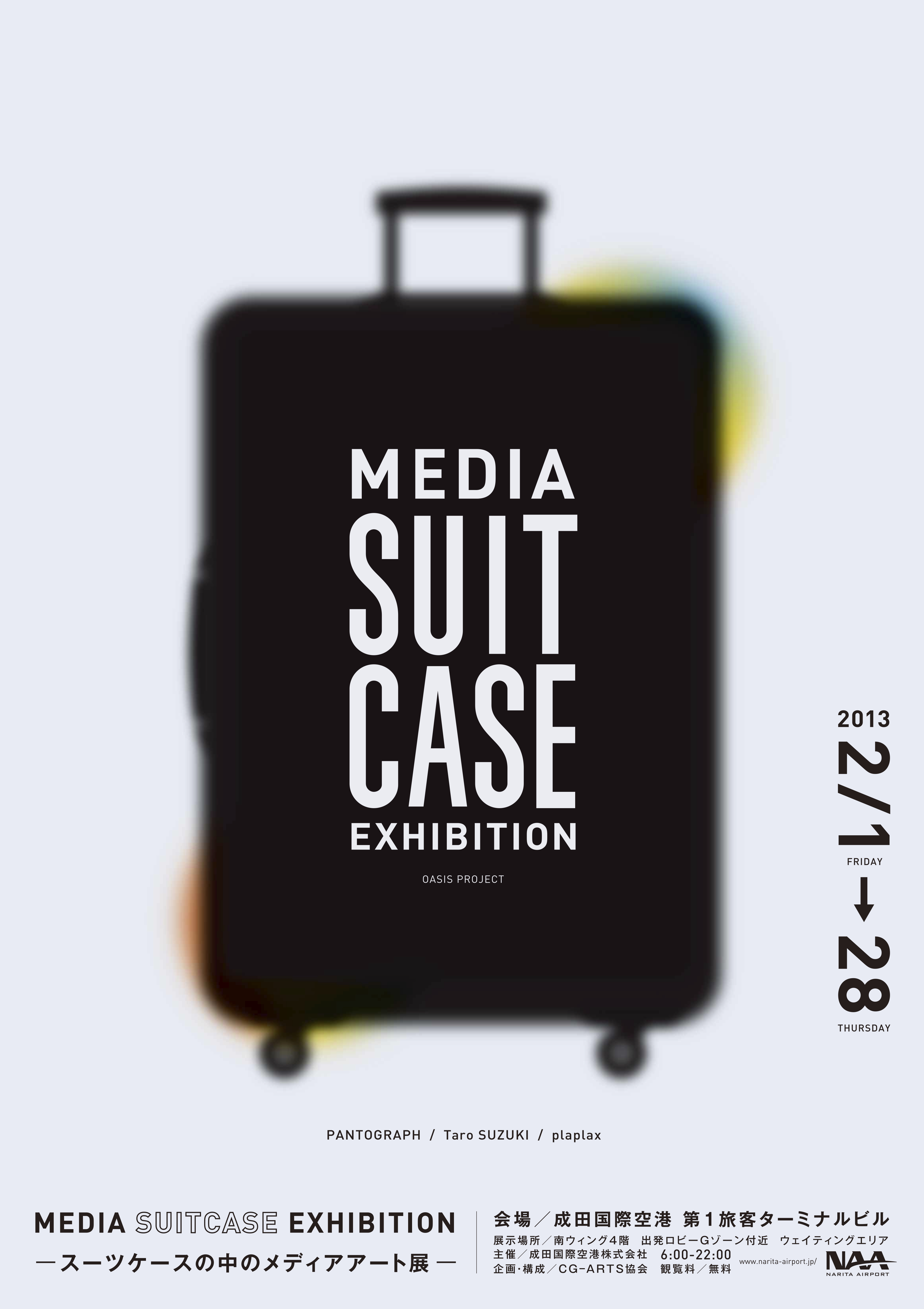 MEDIA SUITCASE EXHIBITION ―スーツケースの中のメディアアート展