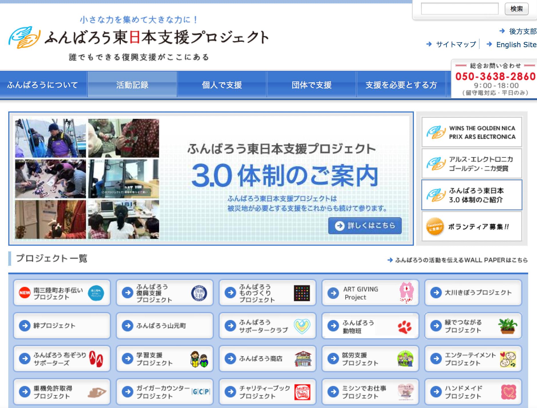 ふんばろう東日本支援プロジェクト