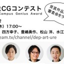 20学生CG最終審査会