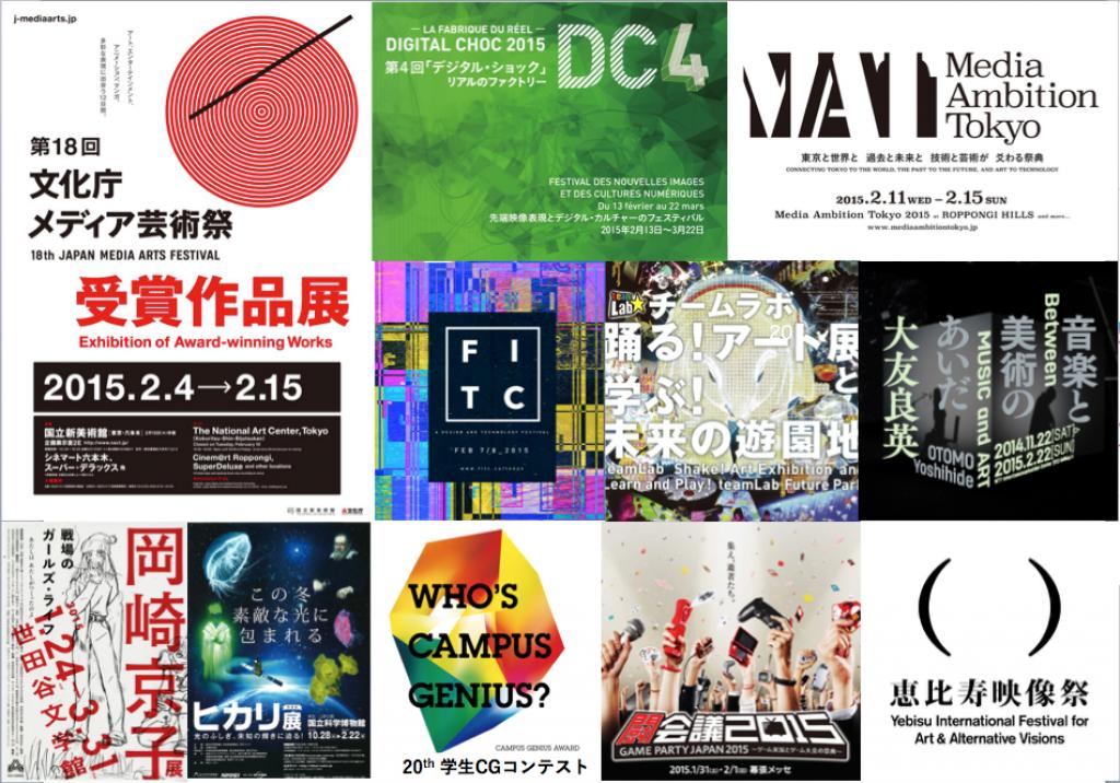 東京2月のイベント一覧画像