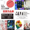 スクリーンショット 2015-01-20 14.18.46