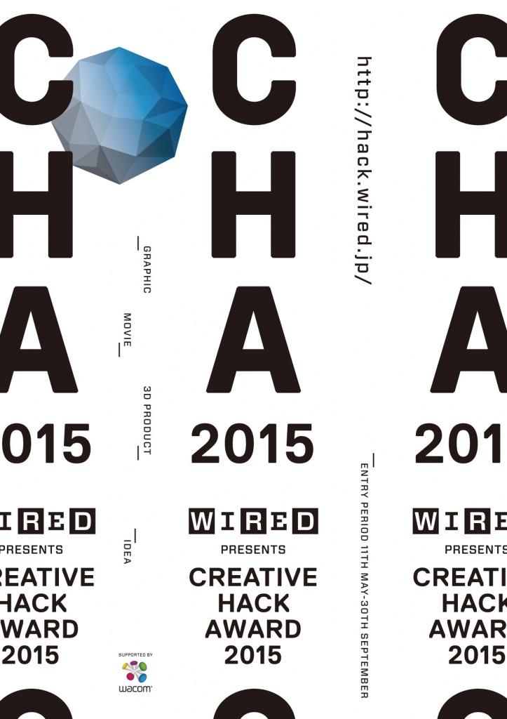 CHA2015_flyer_ja-1