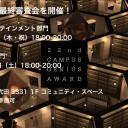 公開最終審査会.001